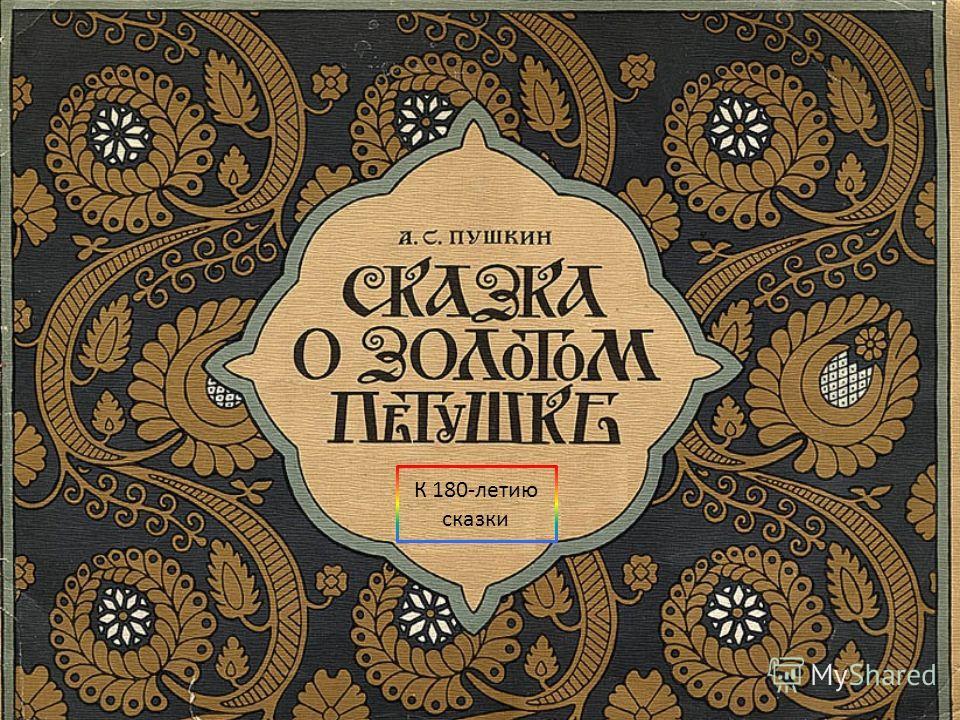 К 180-летию сказки