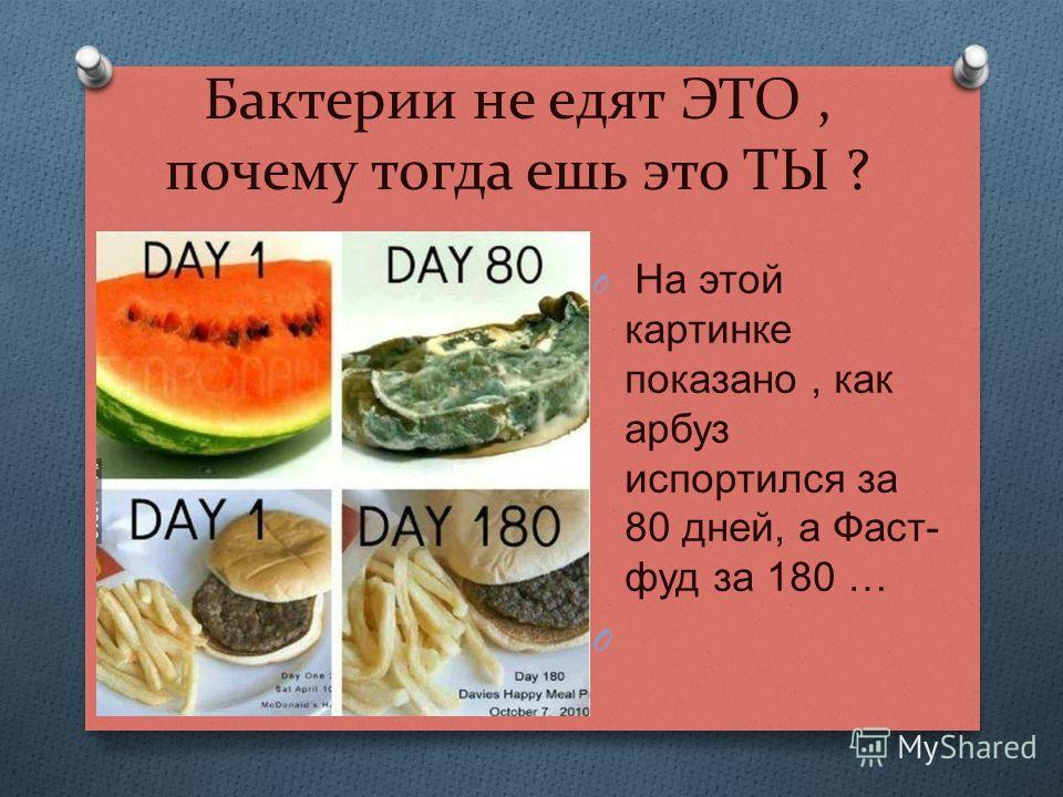 Бактерии не едят ЭТО, почему тогда ешь это ТЫ ? O На этой картинке показано, как арбуз испортился за 80 дней, а Фаст - фуд за 180 … O