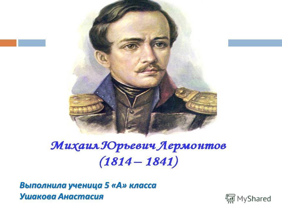 Выполнила ученица 5 « А » класса Ушакова Анастасия