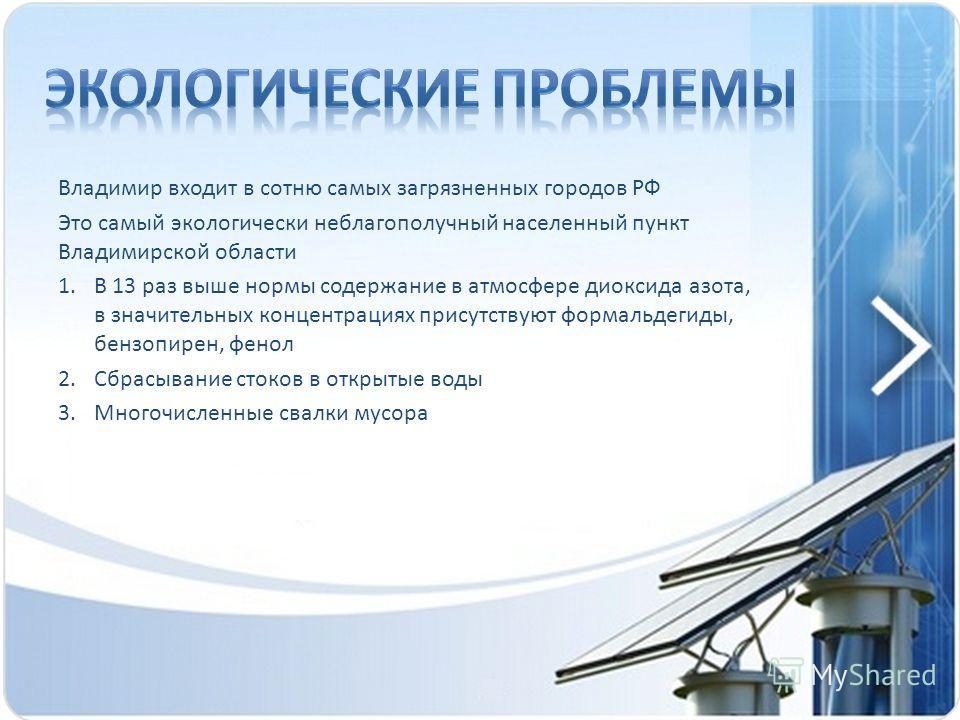 Владимир входит в сотню самых загрязненных городов РФ Это самый экологически неблагополучный населенный пункт Владимирской области 1. В 13 раз выше нормы содержание в атмосфере диоксида азота, в значительных концентрациях присутствуют формальдегиды,
