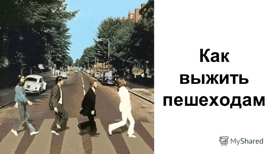 Как выжить пешеходам