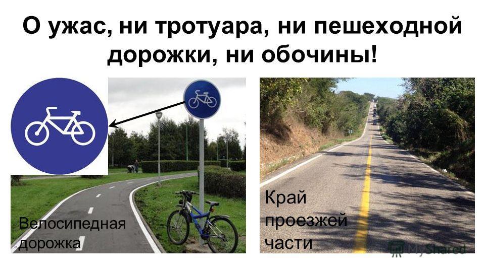 О ужас, ни тротуара, ни пешеходной дорожки, ни обочины! Велосипедная дорожка Край проезжей части