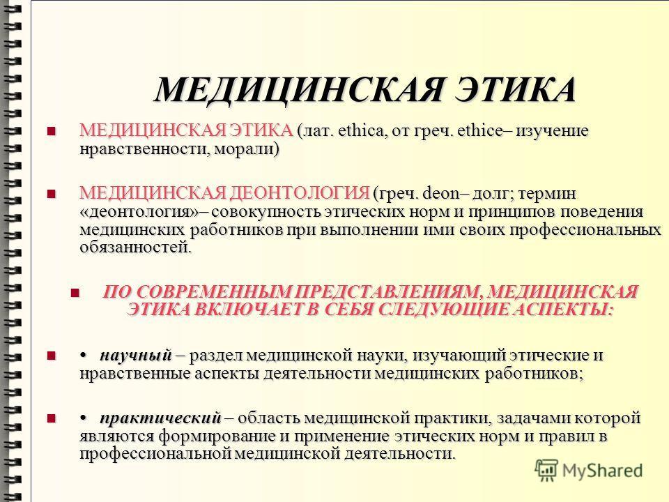 МЕДИЦИНСКАЯ ЭТИКА МЕДИЦИНСКАЯ ЭТИКА (лат. ethica, от греч. ethice– изучение нравственности, морали) МЕДИЦИНСКАЯ ЭТИКА (лат. ethica, от греч. ethice– изучение нравственности, морали) МЕДИЦИНСКАЯ ДЕОНТОЛОГИЯ (греч. deon– долг; термин «деонтология»– сов