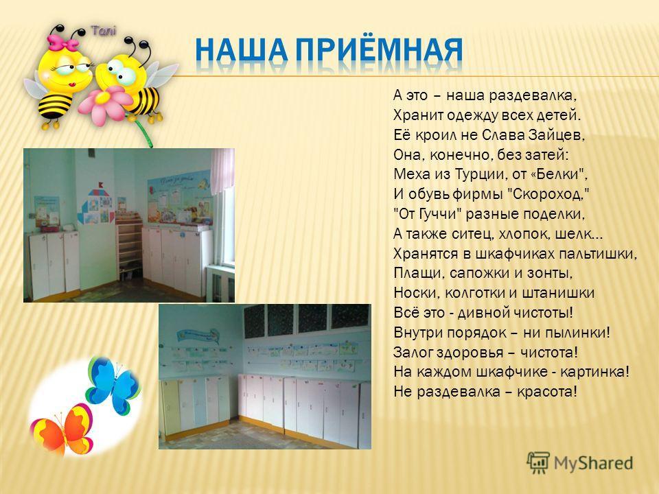 А это – наша раздевалка, Хранит одежду всех детей. Её кроил не Слава Зайцев, Она, конечно, без затей: Меха из Турции, от «Белки