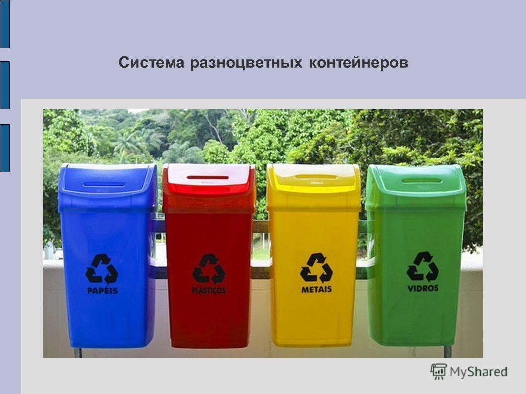 Система разноцветных контейнеров