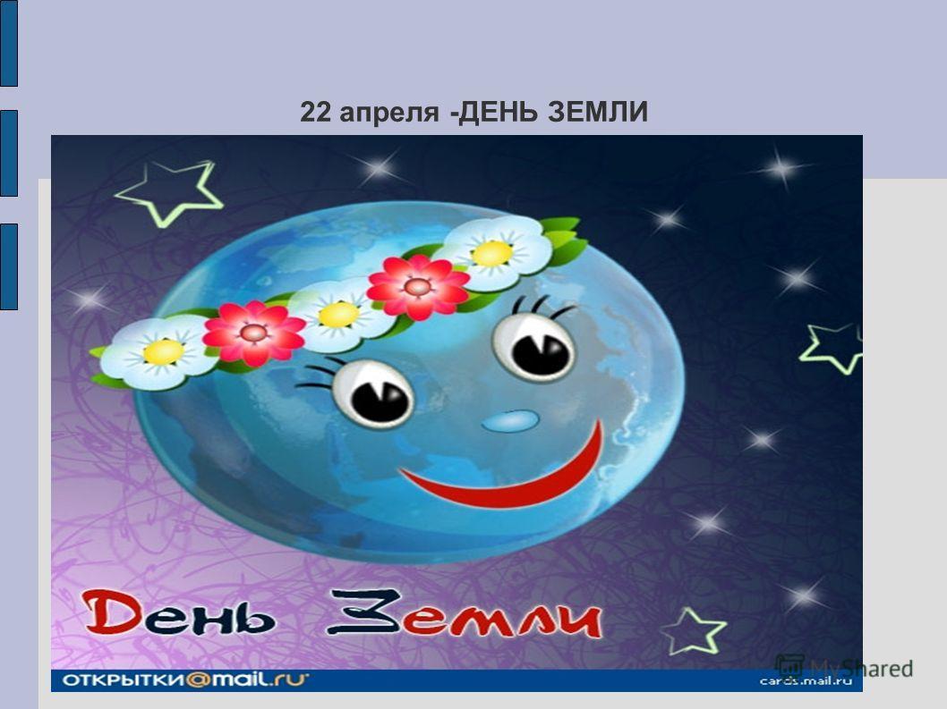 22 апреля -ДЕНЬ ЗЕМЛИ