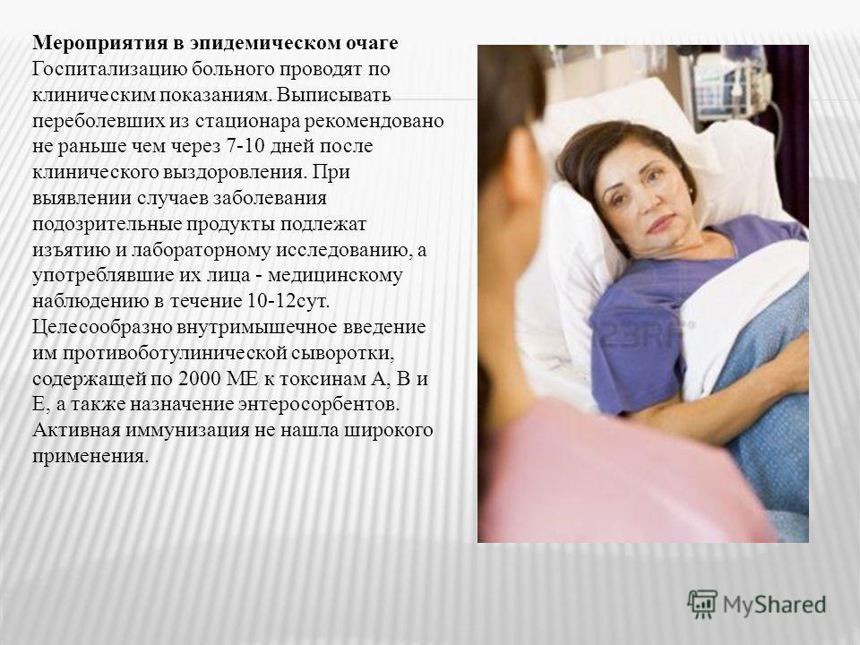 Мероприятия в эпидемическом очаге Госпитализацию больного проводят по клиническим показаниям. Выписывать переболевших из стационара рекомендовано не раньше чем через 7-10 дней после клинического выздоровления. При выявлении случаев заболевания подозр