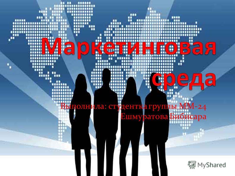 Выполнила: студентка группы ММ-24 Ешмуратова Бибисара