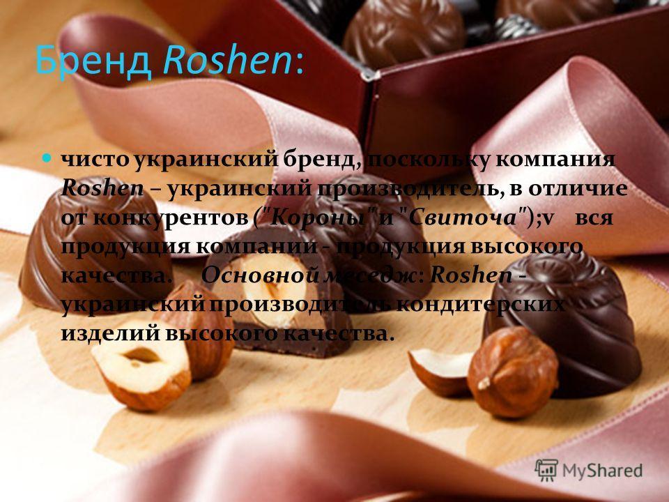 Бренд Roshen: чисто украинский бренд, поскольку компания Roshen – украинский производитель, в отличие от конкурентов (