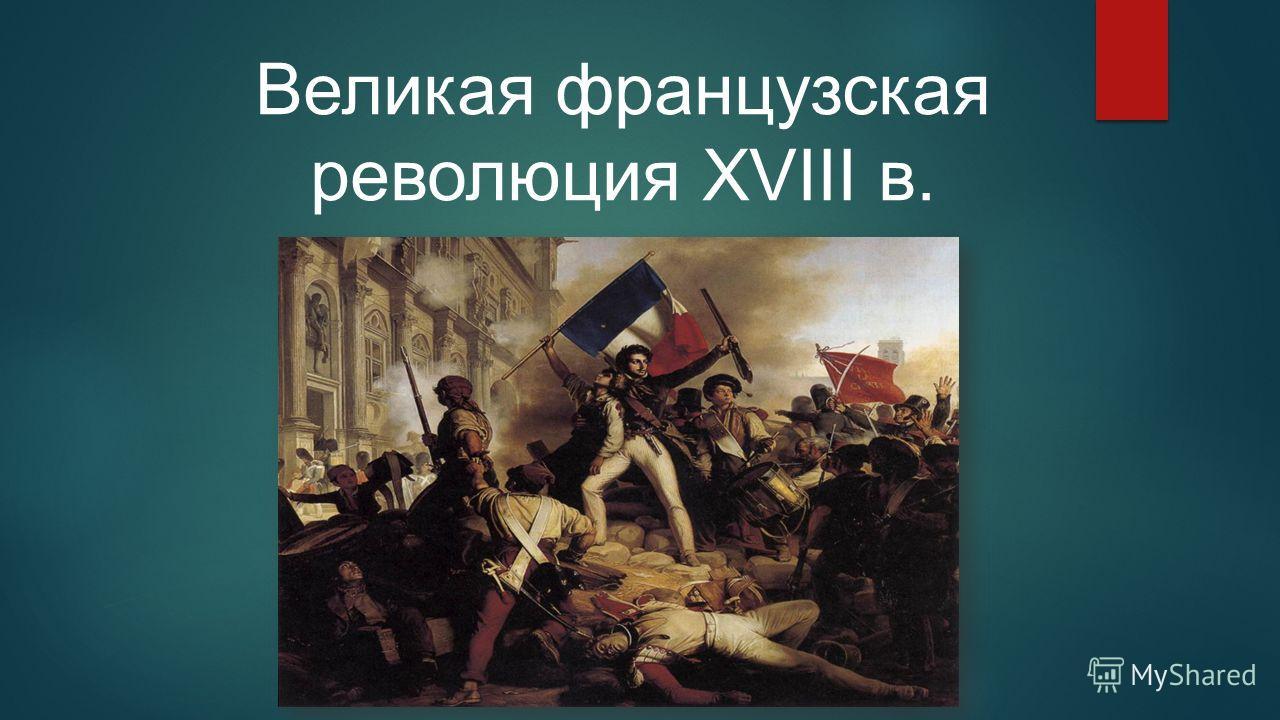 Великая французская революция XVIII в.