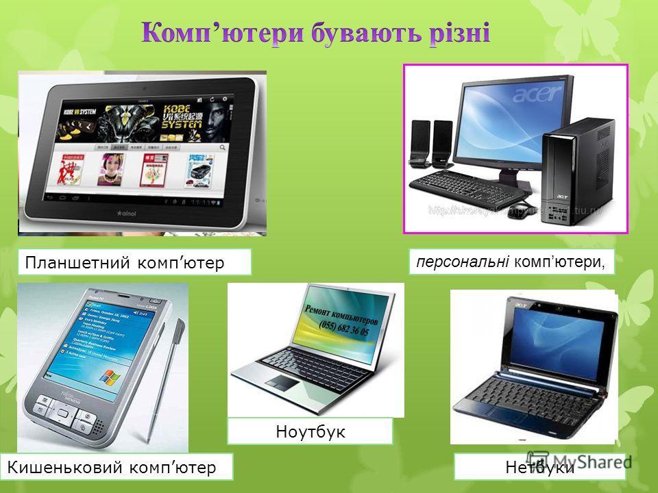 Планшетний компьютер персональні компьютери, Кишеньковий компьютер Ноутбук Нетбуки