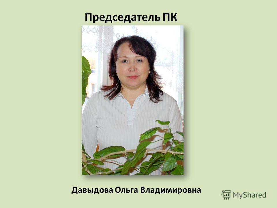 Председатель ПК Давыдова Ольга Владимировна