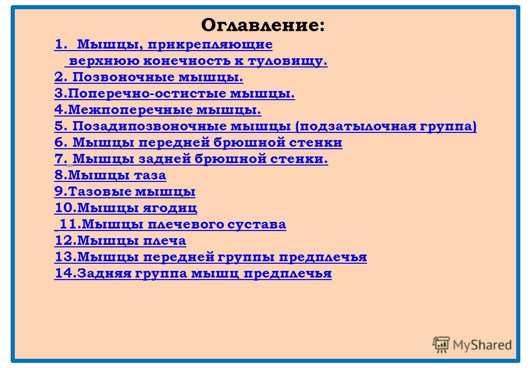 ГАОУ СПО «Оренбургский областной медицинский колледж » 2014 год.