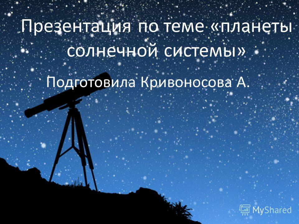 Презентация по теме «планеты солнечной системы» Подготовила Кривоносова А.