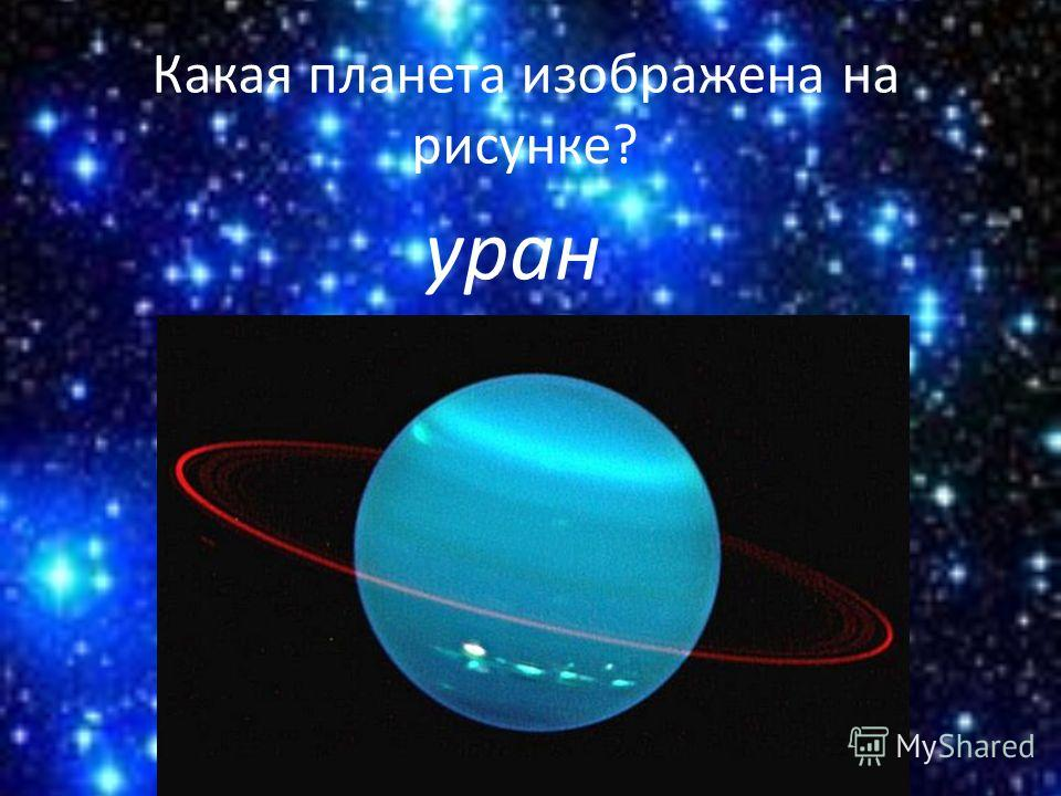 Какая планета изображена на рисунке? уран
