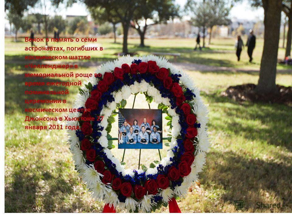 Венок в память о семи астронавтах, погибших в космическом шаттле «Челленджер» в мемориальной роще во время ежегодной поминальной церемонии в космическом центре Джонсона в Хьюстоне 27 января 2011 года.