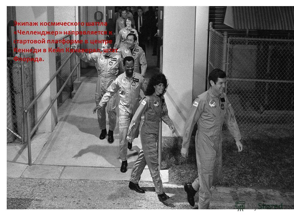 Экипаж космического шаттла «Челленджер» направляется к стартовой платформе в центре Кеннеди в Кейп Канаверал, штат Флорида.