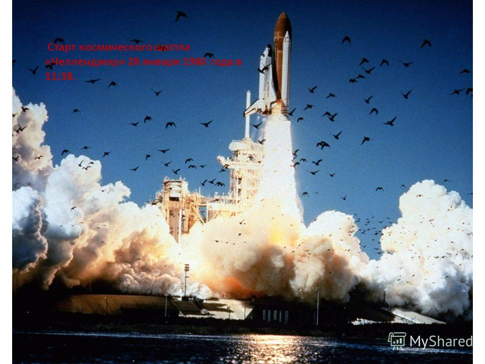 . Старт космического шаттла «Челленджер» 28 января 1986 года в 11:38.
