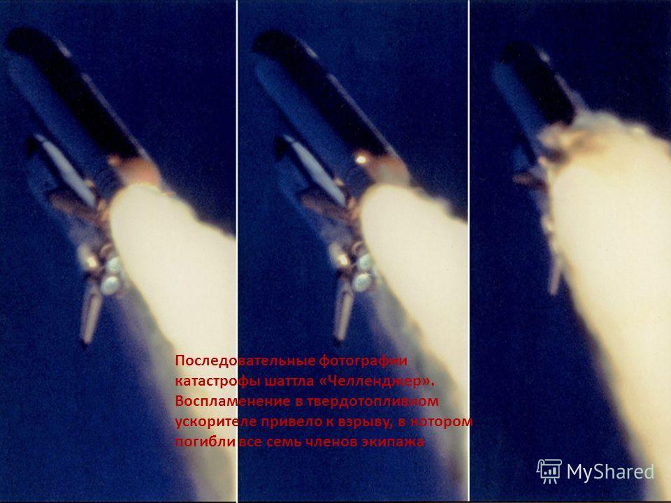 Последовательные фотографии катастрофы шаттла «Челленджер». Воспламенение в твердотопливном ускорителе привело к взрыву, в котором погибли все семь членов экипажа