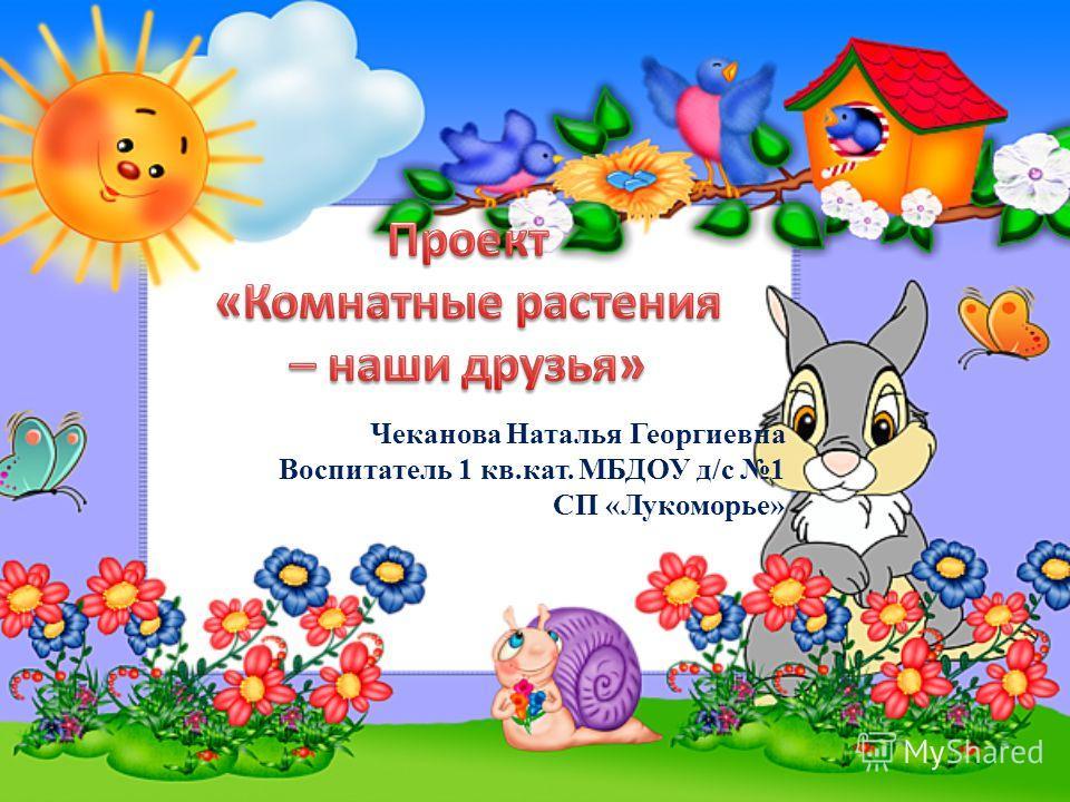 Чеканова Наталья Георгиевна Воспитатель 1 кв.кат. МБДОУ д/с 1 СП «Лукоморье»