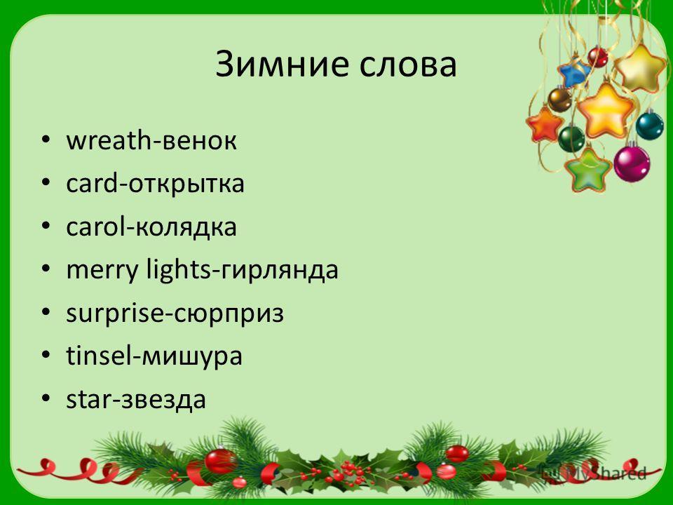 Зимние слова angel decorations cookie ReindeerSanta Claus gift(s) present(s)