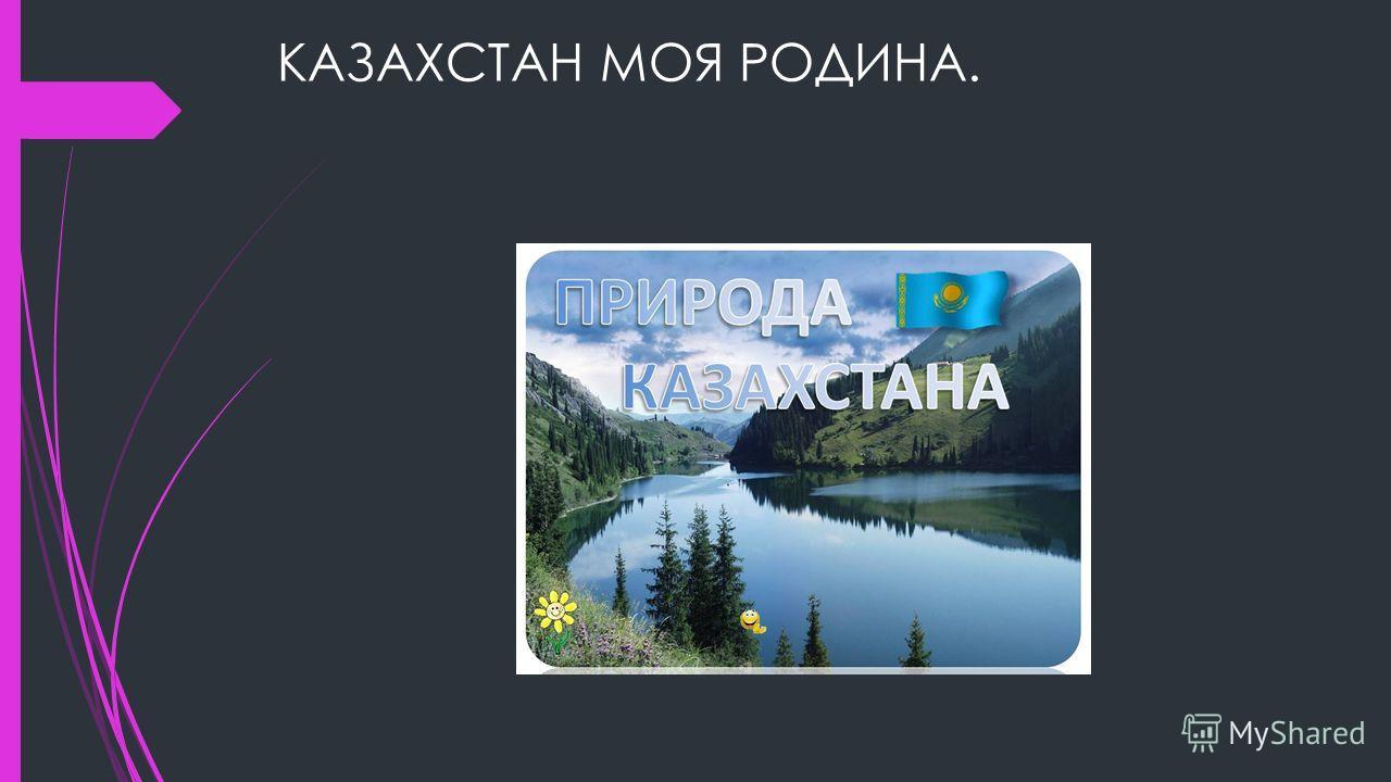 КАЗАХСТАН МОЯ РОДИНА.