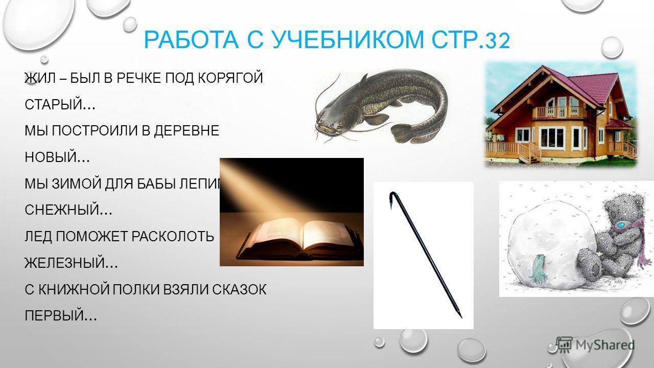 ЧТЕНИЕ СТОЛБИКОВ СЛОВ И СЛОГОВ АМ МА АН НА ОН МАМА УМ МУ УН НУ ОНА АННА ОМ МО ОН НО ОНО НОННА НАЙДИТЕ И ПРОЧИТАЙТЕ ДВУСЛОЖНЫЕ СЛОВА НАЙДИТЕ И ПРОЧИТАЙТЕ ОДНОСЛОЖНЫЕ СЛОВА, ЗНАЧЕНИЕ КОТОРЫХ ВЫ МОЖЕТЕ ОБЪЯСНИТЬ ( УМ, ОН, НА, НУ, НО )