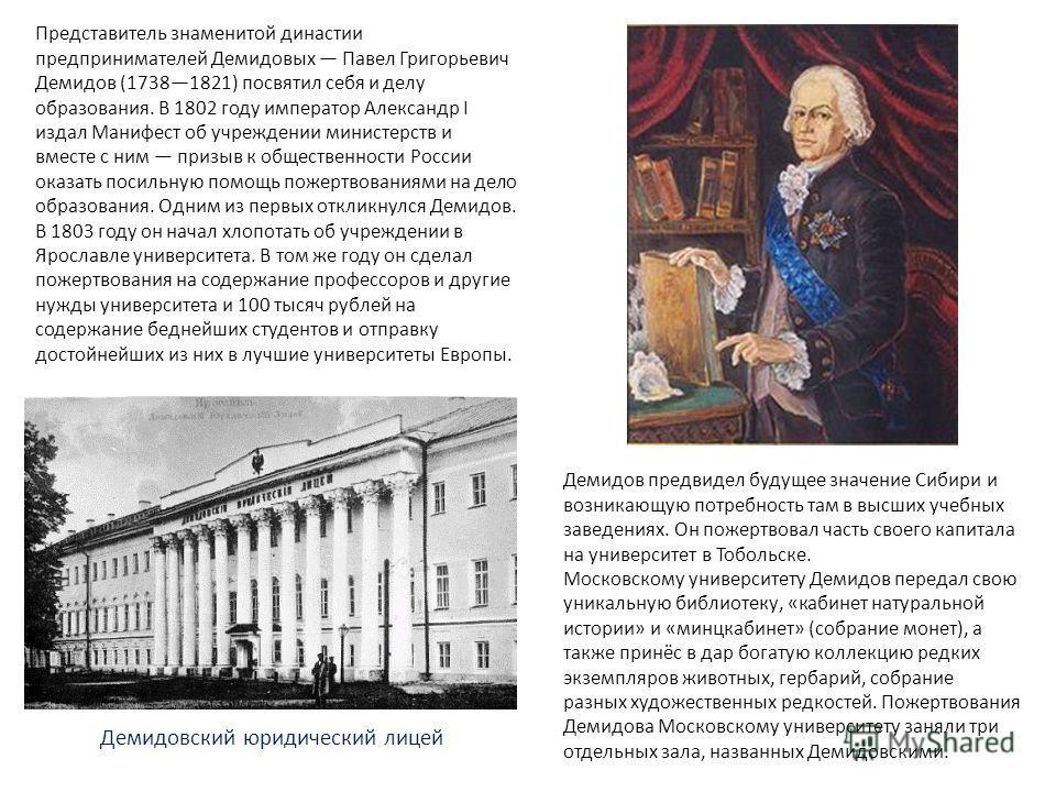 Представитель знаменитой династии предпринимателей Демидовых Павел Григорьевич Демидов (17381821) посвятил себя и делу образования. В 1802 году император Александр I издал Манифест об учреждении министерств и вместе с ним призыв к общественности Росс