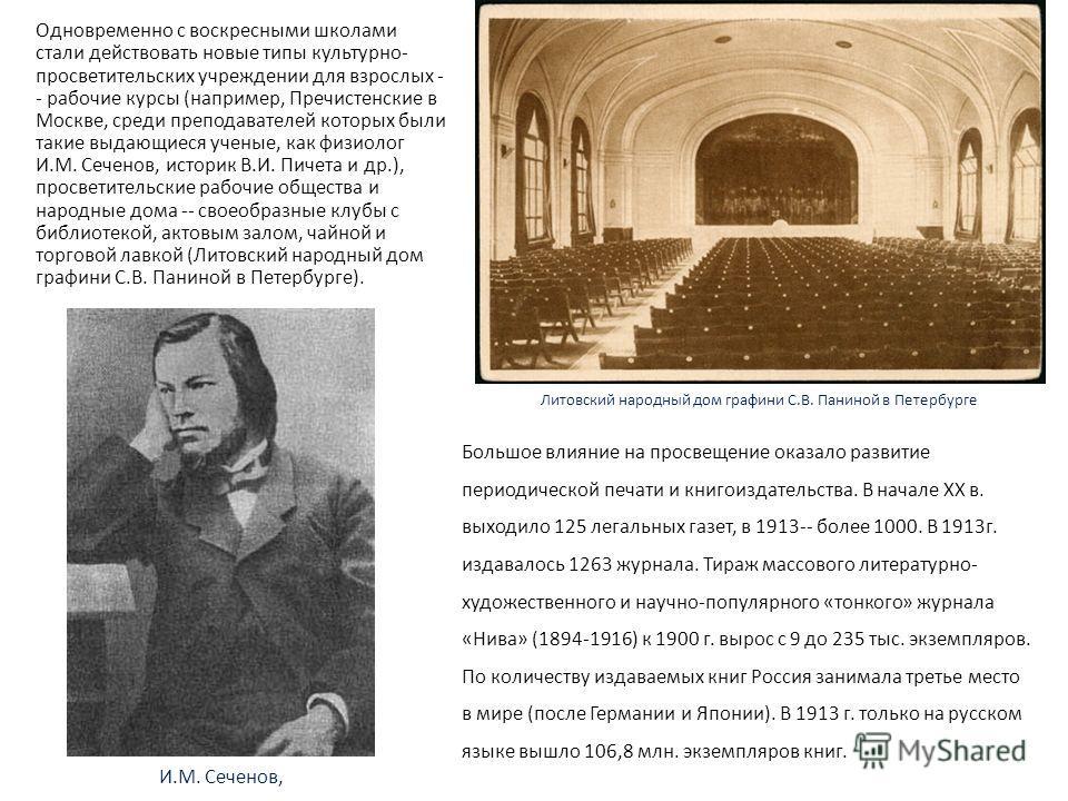 Одновременно с воскресными школами стали действовать новые типы культурно- просветительских учреждении для взрослых - - рабочие курсы (например, Пречистенские в Москве, среди преподавателей которых были такие выдающиеся ученые, как физиолог И.М. Сече