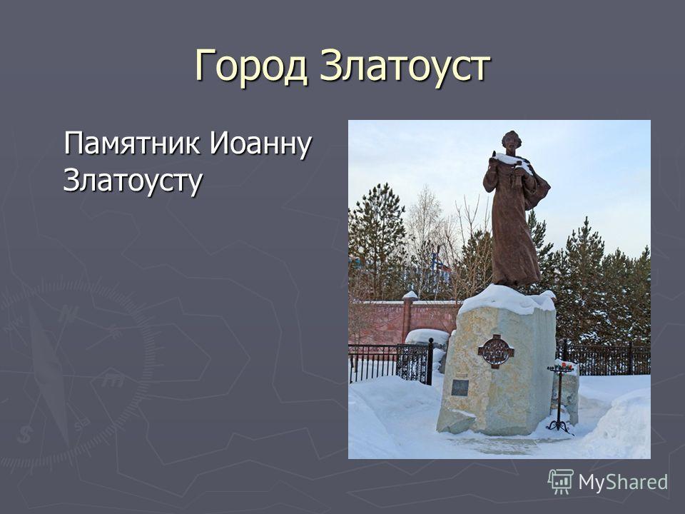Город Златоуст Памятник Иоанну Златоусту