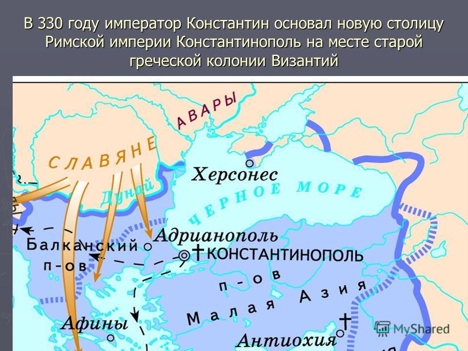 В 330 году император Константин основал новую столицу Римской империи Константинополь на месте старой греческой колонии Византий