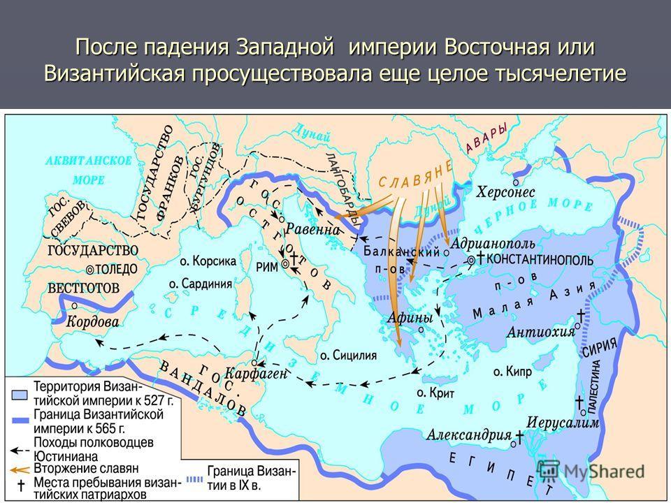 После падения Западной империи Восточная или Византийская просуществовала еще целое тысячелетие