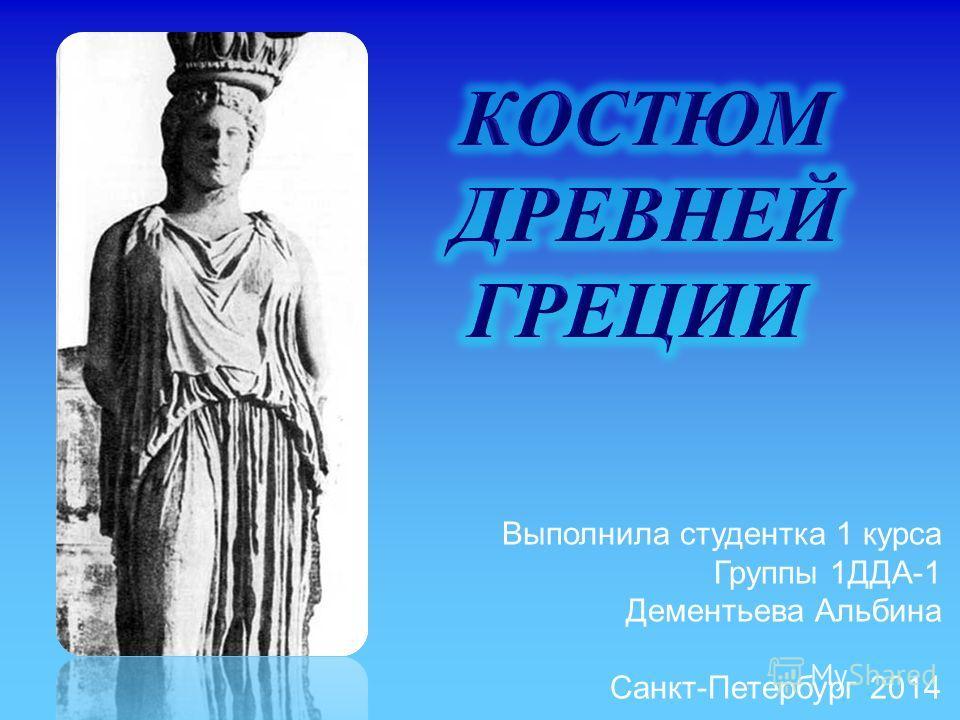 Выполнила студентка 1 курса Группы 1ДДА-1 Дементьева Альбина Санкт-Петербург 2014
