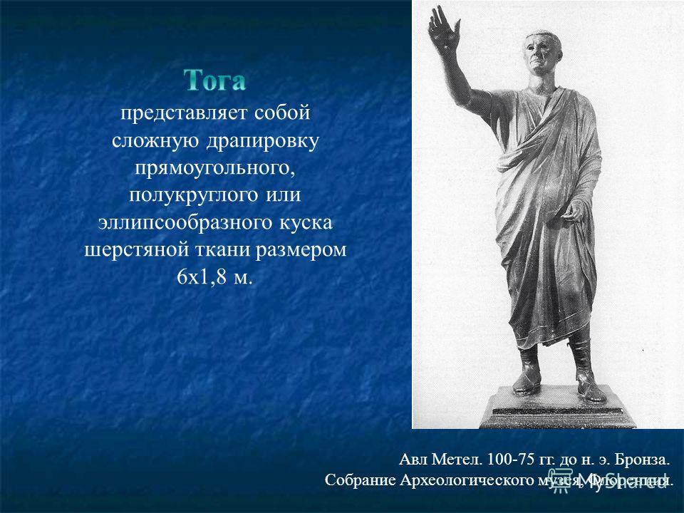 Авл Метел. 100 75 гг. до н. э. Бронза. Собрание Археологического музея, Флоренция.