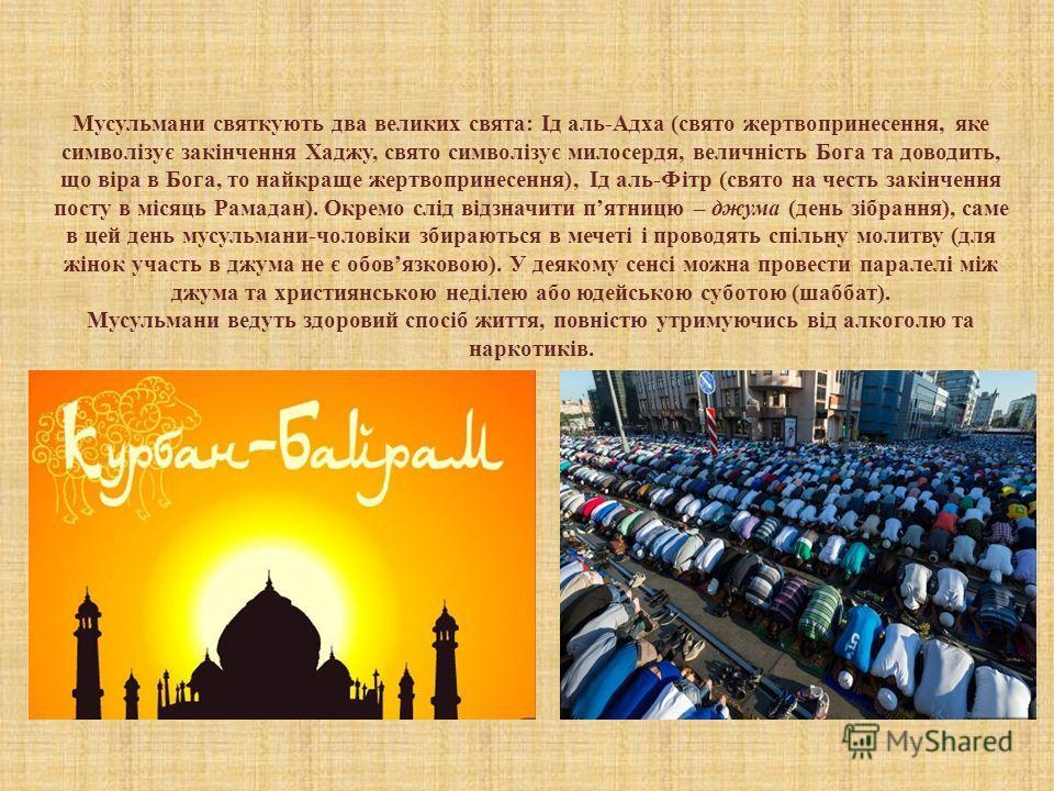 Мусульмани святкують два великих свята: Ід аль-Адха (свято жертвопринесення, яке символізує закінчення Хаджу, свято символізує милосердия, величність Бога та доводить, що віра в Бога, то найкраеще жертвопринесення), Ід аль-Фітр (свято на честь закінч