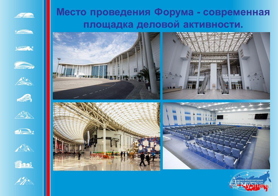 Место проведения Форума - современная площадка деловой активности.