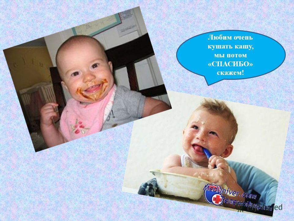 Любим очень кушать кашу, мы потом «СПАСИБО» скажем!
