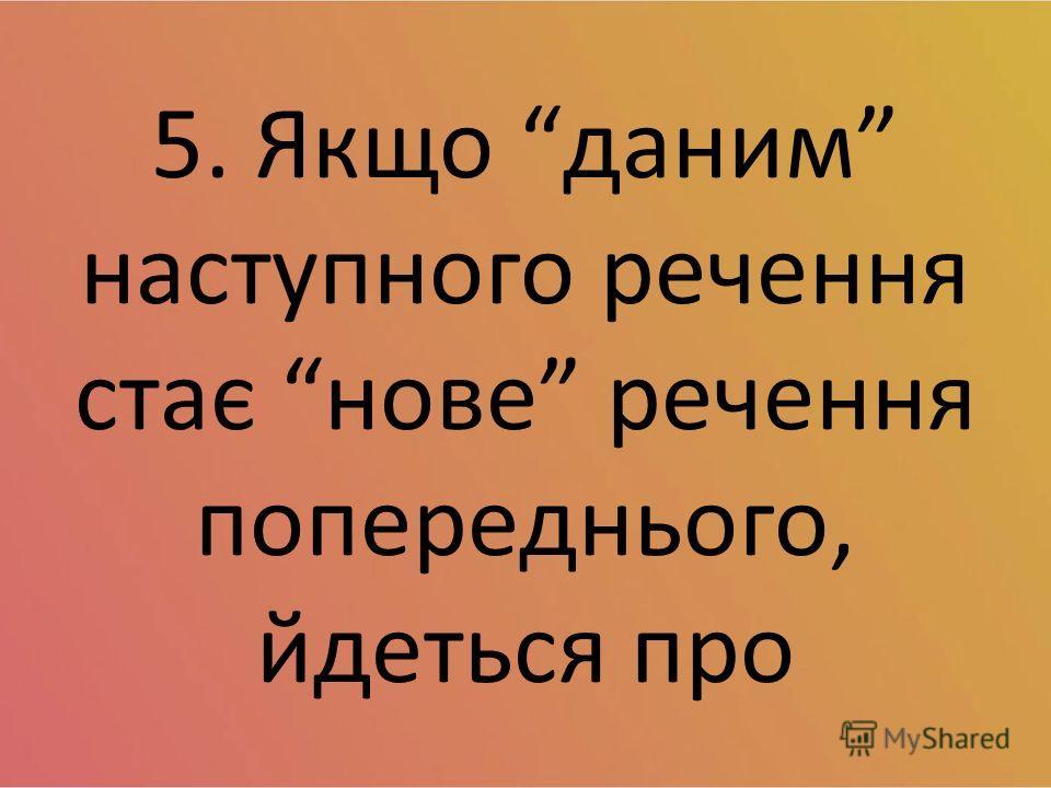 5. Якщо даним наступного речення стає новое речення попереднього, йдеться про