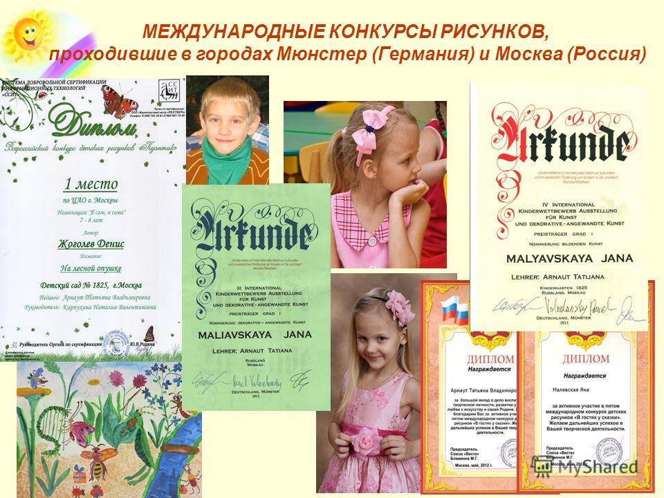 МЕЖДУНАРОДНЫЕ КОНКУРСЫ РИСУНКОВ, проходившие в городах Мюнстер (Германия) и Москва (Россия)