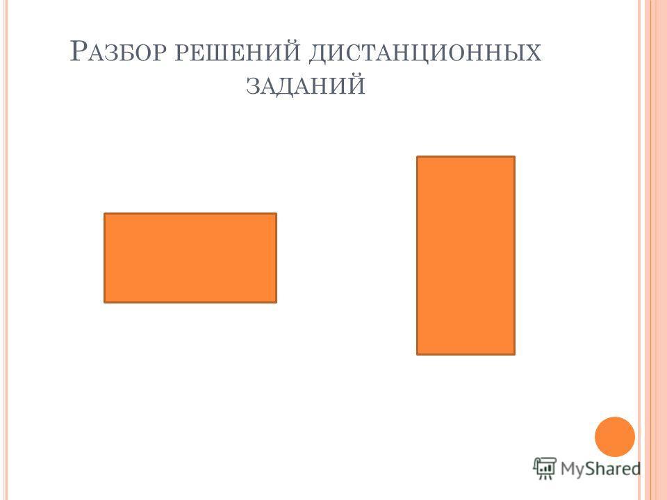 Р АЗБОР РЕШЕНИЙ ДИСТАНЦИОННЫХ ЗАДАНИЙ