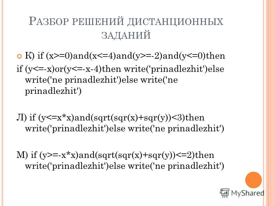 Р АЗБОР РЕШЕНИЙ ДИСТАНЦИОННЫХ ЗАДАНИЙ К) if (x>=0)and(x =-2)and(y