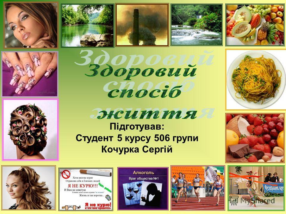 Підготував: Студент 5 курсу 506 групи Кочурка Сергій