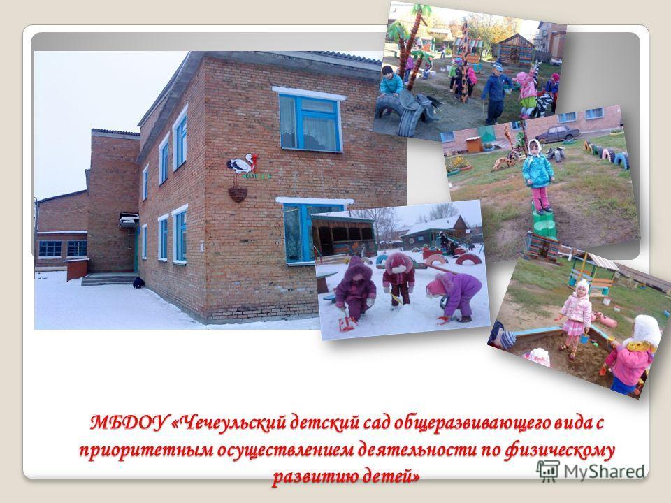 МБДОУ «Чечеульский детский сад общеразвивающего вида с приоритетным осуществлением деятельности по физическому развитию детей»