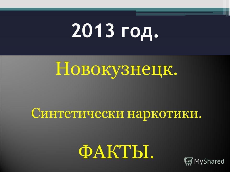 2013 год. Новокузнецк. Синтетически наркотики. ФАКТЫ. Новокузнецк. Синтетически наркотики. ФАКТЫ.