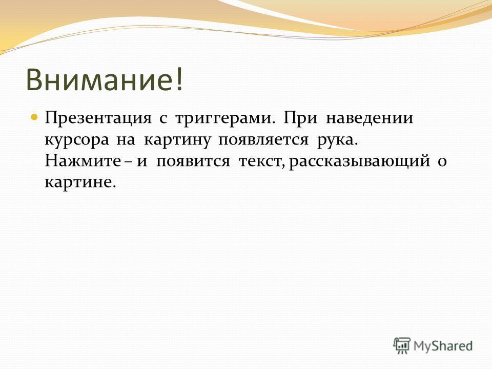 Иван Иванович Шишкин И. Н. Крамской Портрет Шишкина И. И Автор – составитель – Дмитриева М.В.