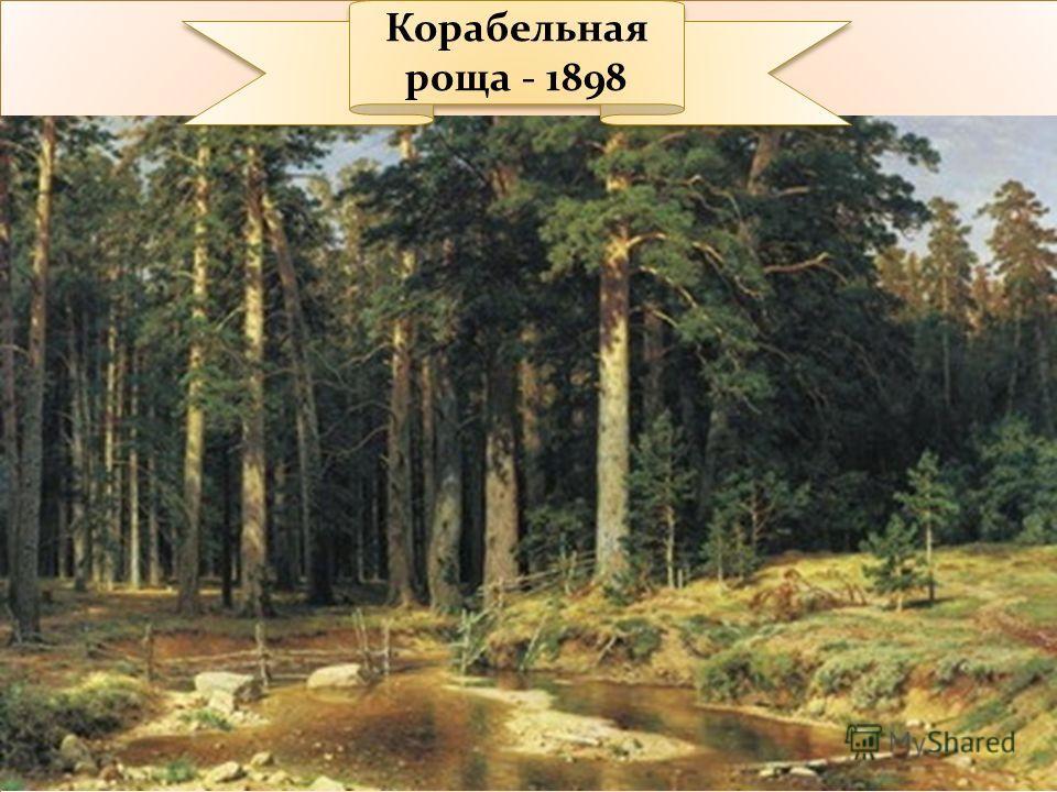«Утро в сосновом лесу» - это образ пробуждающегося леса. В воздухе ощущается утренняя прохлада, сквозь ветви деревьев проникают в лесную чащу первые лучи утреннего солнца, пробуждая лесных обитателей. Живо написанных медведей изобразил не Шишкин, а е