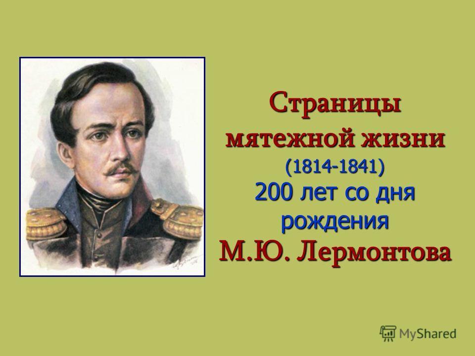 Страницы мятежной жизни (1814-1841) 200 лет со дня рождения М.Ю. Лермонтова