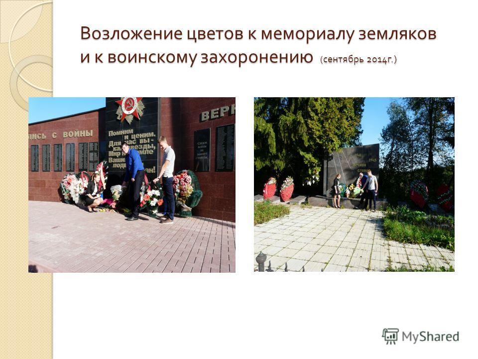 Возложение цветов к мемориалу земляков и к воинскому захоронению ( сентябрь 2014 г.)