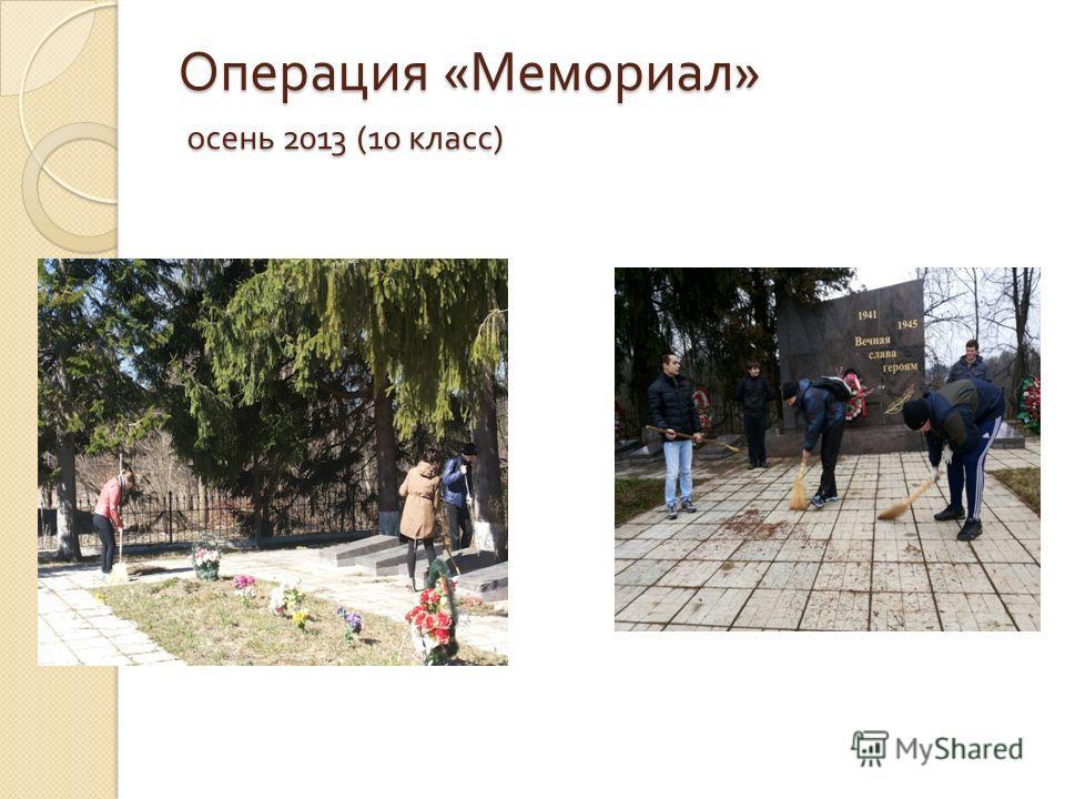 Операция « Мемориал » осень 2013 (10 класс )
