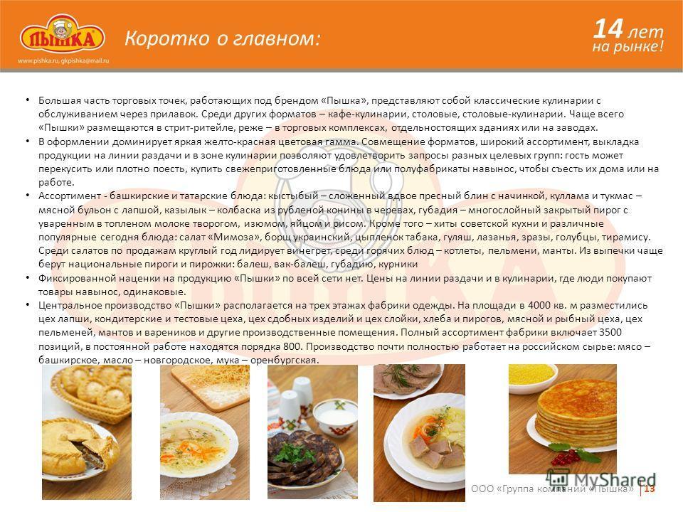 Коротко о главном: Большая часть торговых точек, работающих под брендом «Пышка», представляют собой классические кулинарии с обслуживанием через прилавок. Среди других форматов – кафе-кулинарии, столовые, столовые-кулинарии. Чаще всего «Пышки» размещ